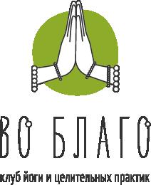"""Клуб йоги и целительных практик """"Во Благо"""""""